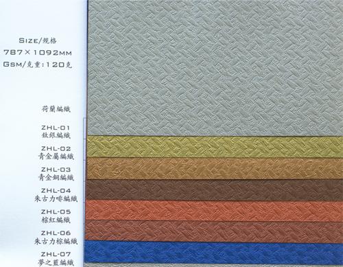 永信荷兰编织纸【图片 价格 品牌 评价】- 永信纸业店