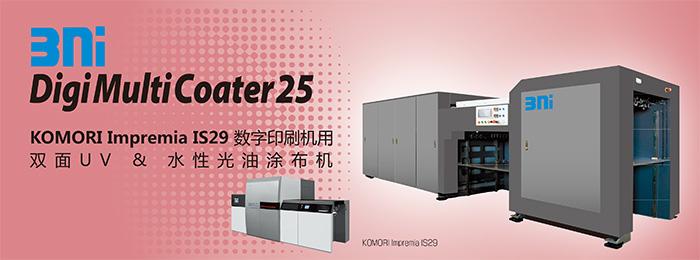 小森3ni komori impremia is29 数字印刷机用双面uv&水性光油涂布机