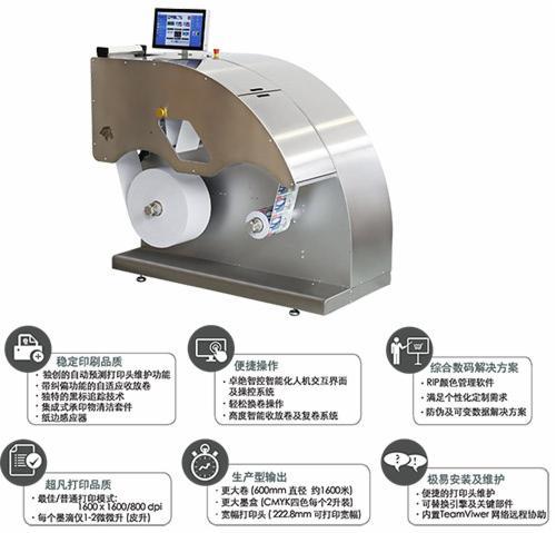 卓越2号生产型数码标签印刷机特点
